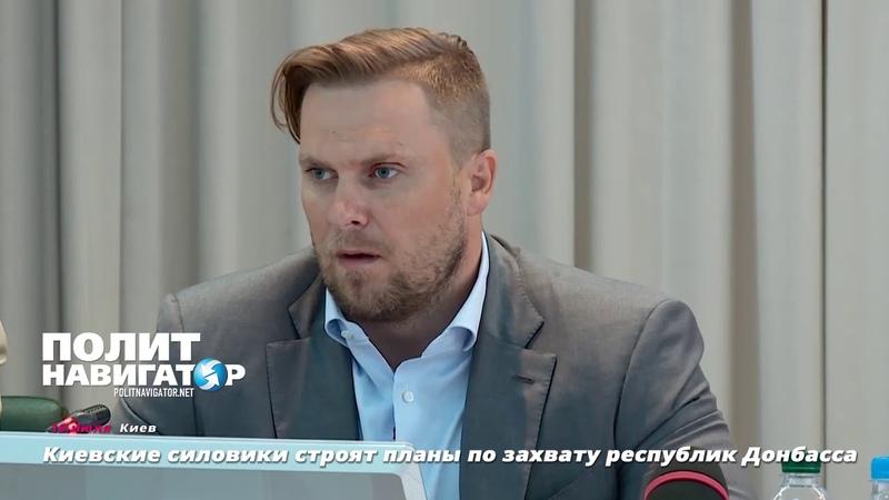 Киевские силовики строят планы по захвату республик Донбасса