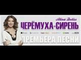 Алина Делисс - Черемуха-Сирень тизер