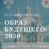 IX международная молодежная научная конференция