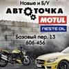 """""""АвтоТочкА"""" - MOTUL - Великий Новгород"""