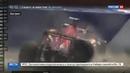 Новости на Россия 24 • Квят разбился вслед за Росбергом