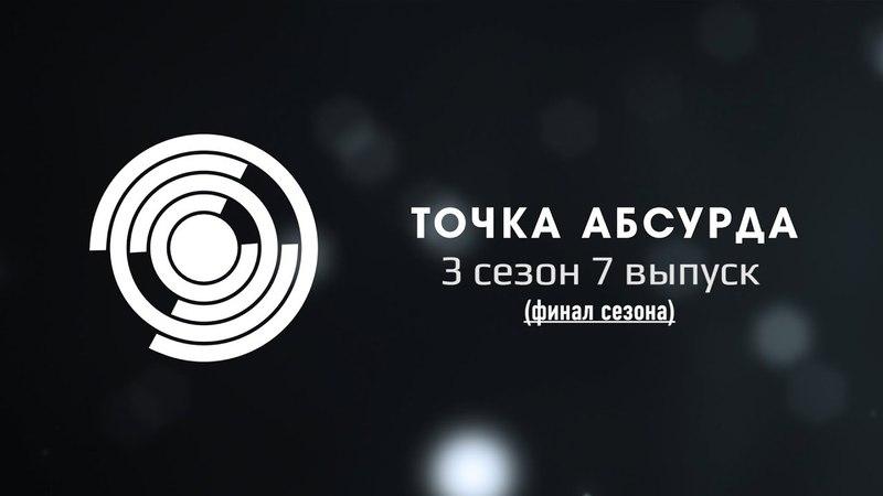 ПРЕМЬЕРА Точка абсурда 3 сезон 7 выпуск Финал сезона