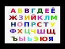 Песенка-Алфавит (разноцветными буквами)