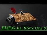 PUBG Xbox One X а мы продолжаем:)#6