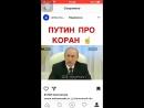 Путин. Про. Коран
