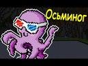 КРУТОЙ ОСЬМИНОГ и БАНАН в МАЙНКРАФТ! БИТВА СТРОИТЕЛЕЙ! 338