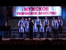 Хор мальчиков и юношей Vivat Эктон гур Мужское певческое братство 2018г