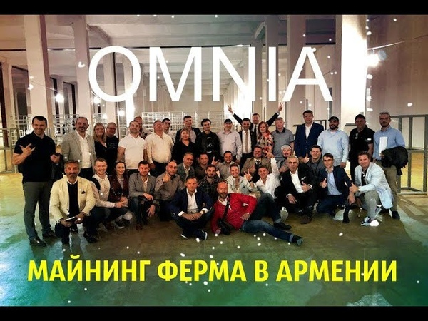 Майнинг ферма в Армении на 150 000 ASIC | Клуб WDC | OmniaTek | Omnia | Business Group of Aleksey Surovoy