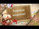 Прикольное_поздравление_С_Днем_Рождения_мужчине!Lily_Milashka68