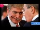 Кремль прокомментировал слухи об отставке Лаврова в День его рождения