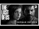 The Last Of US (Один из нас) - [Прохождение #2]