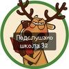 Подслушано 32 школа (Уссурийск)