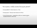 Видео 5 Махинации на рынке криптовалют