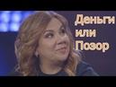 Марина Федункив в шоу Деньги или Позор Обзор передачи
