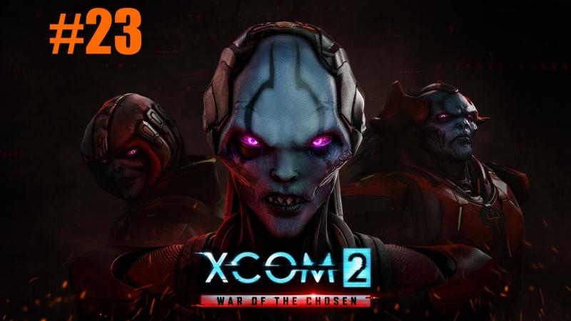 🔥Гоняю чародея в хвост и гриву | XCOM 2: War of the Chosen