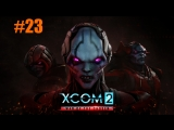 ?Гоняю чародея в хвост и гриву | XCOM 2: War of the Chosen