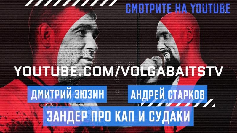 Дмитрий Зюзин - Зандер про кап и судаки