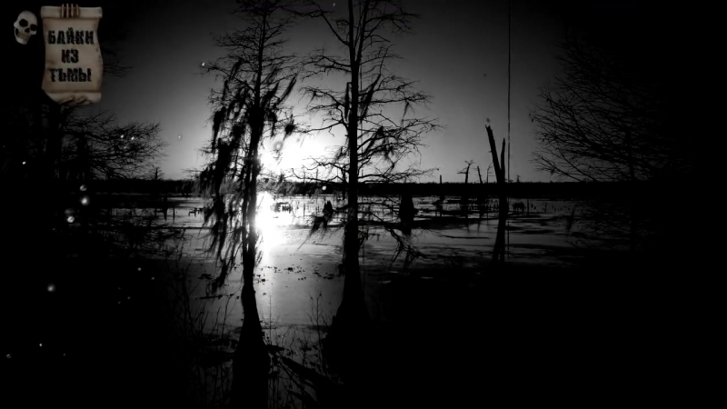 [Байки из Тьмы] Истории на ночь (3в1): 1.Оно, 2.А ведьмы бывают добрыми, 3.Озеро Глухое (Добрые и недобрые байки)