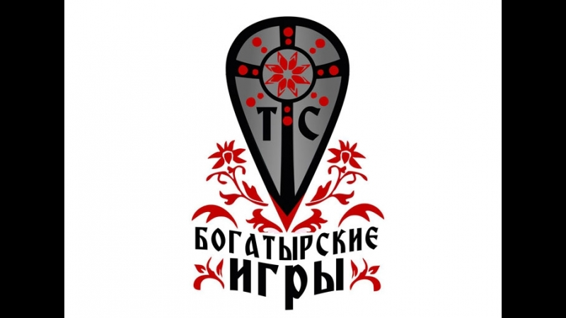 Турнир по Силовому Экстриму Богатырские Игры-4, который состоялся в городе Томске 10 июня 2018 года. Покрышка К700 250 кг