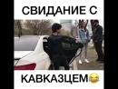 Свидание с Кавказцем - Веселые Кавказцы