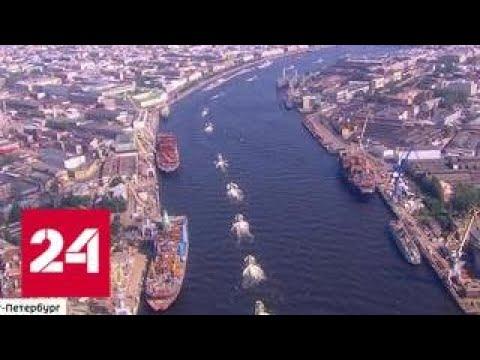Главный парад: по Неве прошли современные корабли и ботик Петра - Россия 24