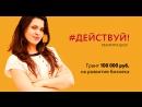 ДЕЙСТВУЙ! Встреча 8. Регистрация ИП и налоги гость - Малащенко Татьяна
