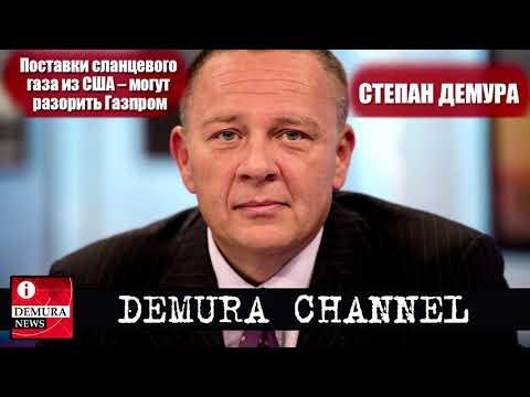 Степан ДЕМУРА: Поставки сланцевого газа из США – могут разорить Газпром!