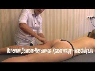 Ручной сухой массаж ног, попы девушке. Антицеллюлитный, релаксационный, общий массаж всего тела. Целлюлит, массажист, похудеть
