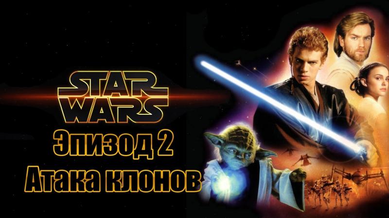 Звёздные войны Эпизод 2 Атака клонов Фантастика