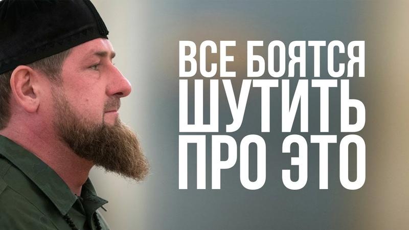 Все боятся про это шутить: Чечня