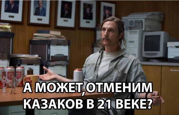 """Новости  из параллельной вселенной: """"Губернатор Кубани попросил повысить зарплату бедствующим казакам-дружинникам"""""""
