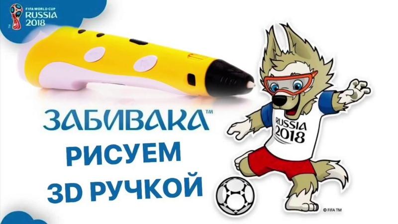 Волк Забивака 3D ручкой / символ Чемпионата Мира 2018.