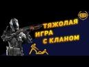 ●Warface●Соло РМ●Против Клана●Было Тяжко и Резиново●