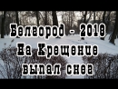 Белгород 2018 Наконец то На Крещение выпал снег Но с утра снова тепло