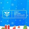 Совет детских организаций Республики Татарстан
