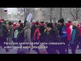 Россияне совершили новогодний забег обещаний
