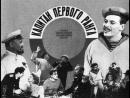 Капитан первого ранга (1958) Раритеты ВМФ России.