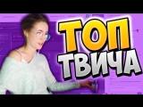 [Twitch WTF] Топ Клипы с Twitch | Стакан в Рот! ? | Элджей на Максималках | Спел на Улице | Лучшие Моменты Твича