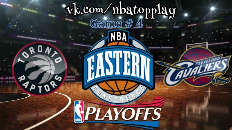 Toronto Raptors vs Cleveland Cavaliers 07 05 2018 NBA Playoffs 2018 East Round 2 Game 4 Виасат Viasat Sport HD RU