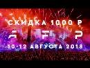 Скидка 1000 рублей на AFP
