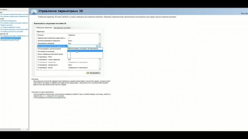 Kak_pravilno_nastroit_videokartu_nvidia_dlya_igr__(MosCatalogue.net)