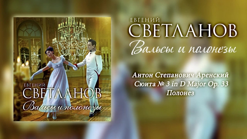Антон Степанович Аренский - Сюита № 3 - Полонез