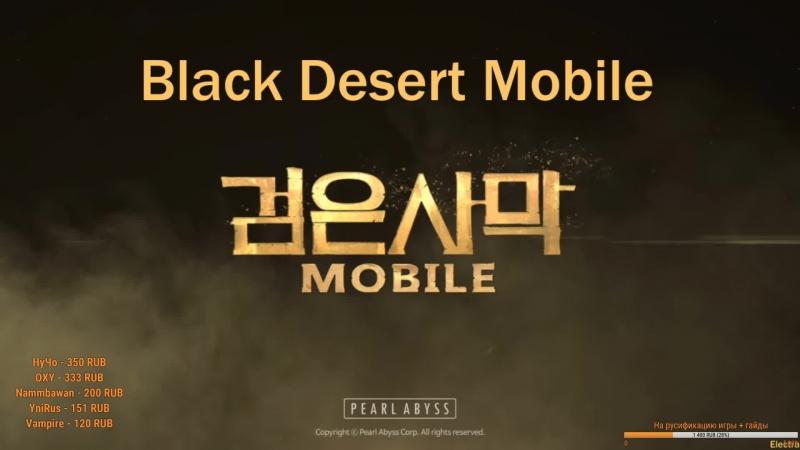 Black Desert Mobile (검은사막 모바일) [RU] - Охотмся на Кзарку, проходим сюжетку, пилим перевод...