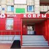 Ковры Набережные Челны, Казань.
