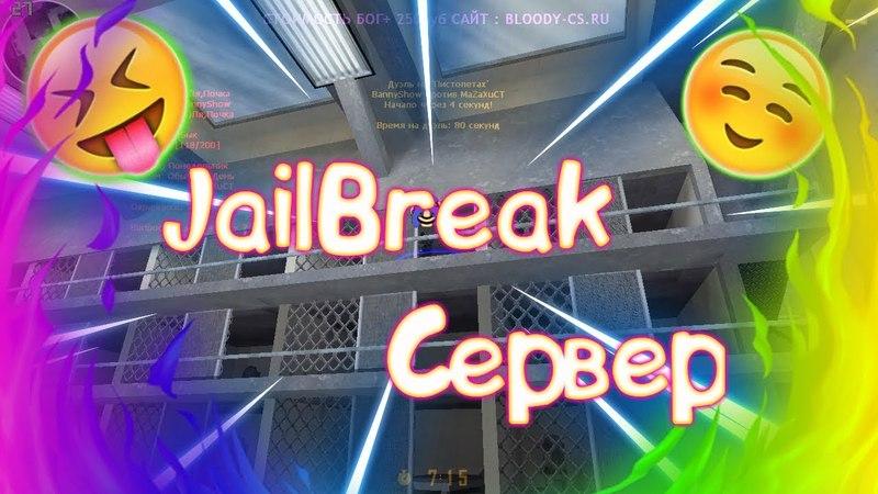 [ОТДАЮ ПРИВИЛЕГИЮ]Counter-Strike 1.6: Джайл сервер | ПОБЕГ ИЗ ТЮРЬМЫ [12]