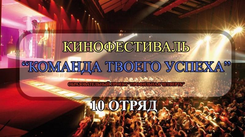 Кинофестиваль - 10 отряд (vk.comprof_vg)