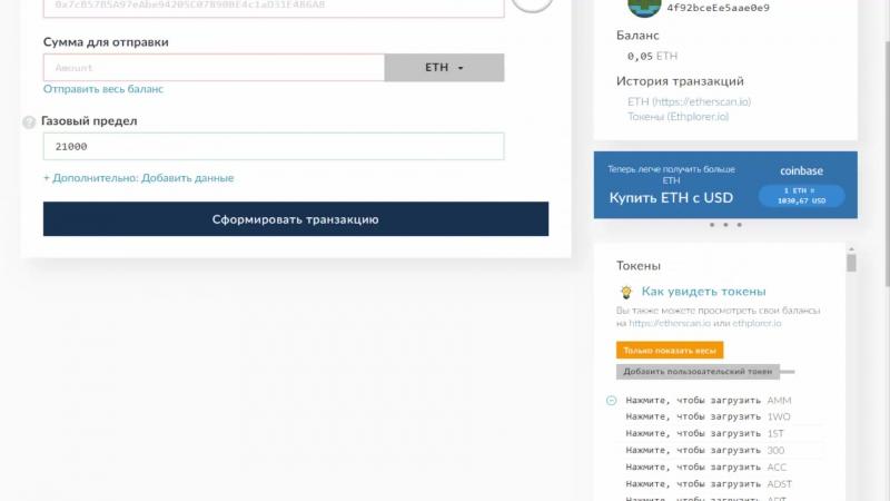 Как добавить токены в MyEtherWallet. Вывод MicroMoney (AMM) на криптовалютную биржу Livecoin.