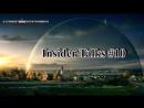 ►Insider Talks #10: КРУГОМ ОБМАН. КАК ДАЛЬШЕ ЖИТЬ ПОД КУПОЛОМ? 🔥🔞