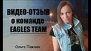 Отзыв о команде EAGLES TEAM
