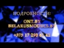 Мисс Беларусь-2018